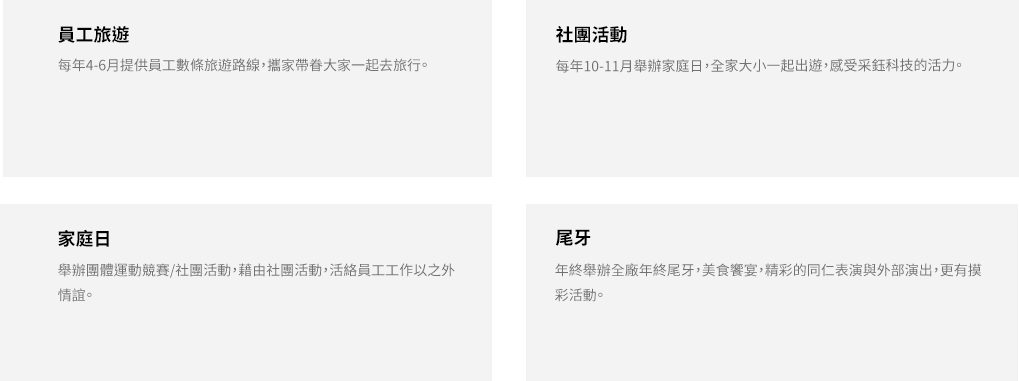 Employee Care_員工活動_采鈺科技 VisEra